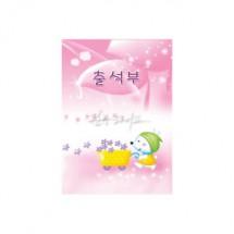 <가꿈교육미디어>칼라출석부/선생님일지(분홍) <br>[명단 1년1회 기록]