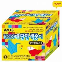 [아모스]1000단면색종이 25색