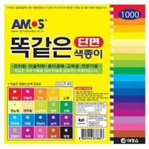 [아모스]똑같은 단면 색종이 <br>20색40매/15x15cm