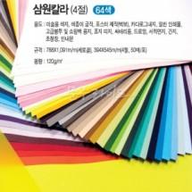 [삼원특수지]삼원칼라 4절 <br>[394×545mm/120g]
