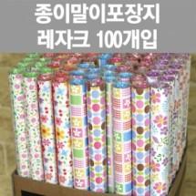 800레자크 종이롤포장지 <br>100개입/디자인랜덤발송