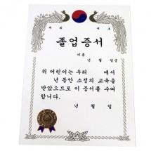 [우현]A4금박상장용지