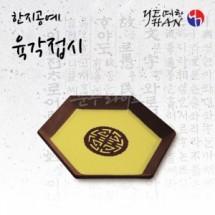 [예한]한지공예/No.2(육각접시) <br>[150×150mm]