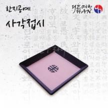 [예한]한지공예/No.3(사각접시) <br>[120×120mm]