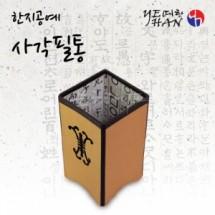 [예한]한지공예/No.6(사각필통) <br>[70×170×130mm]