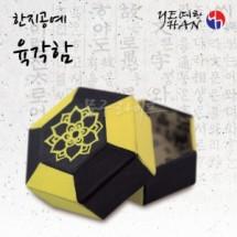 [예한]한지공예/No.7(육각함) <br>[100×100×50mm]