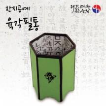 [예한]한지공예/No.9(육각필통) <br>[100×100×130mm]