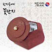 [예한]한지공예/No.11(꽃단지) <br>[100×100×70mm]