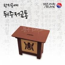 [예한]한지공예/No.15(뒤주저금통) <br>[150×100×120mm]