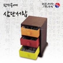[예한]한지공예/No.16(삼단서랍) <br>[70×70×110mm]
