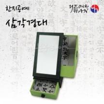 [예한]한지공예/No.17(삼각경대) <br>[80×110×120mm]