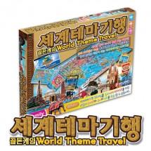 세계테마여행-보드게임