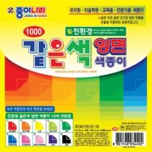[종이나라]같은색양면색종이 <br>30묶음 판매
