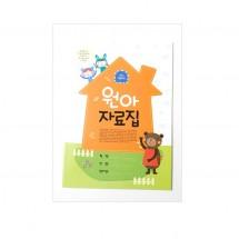 가꿈/ 원아자료집(3차지표 개정판)