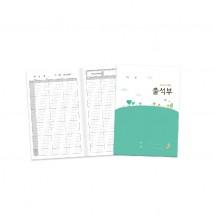 가꿈 /  NO.312  등하원기록용출석부